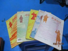 九年义务教育三年制初级中学教科书 世界历史第二册、中国历史1-4册   5本合售  品如图  9-2号柜