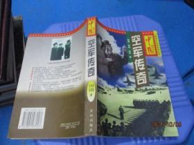 中国空军传奇  9-7号柜