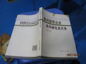 贵州国有企业改革研究及实务  贵州人民出版社  8-1号柜