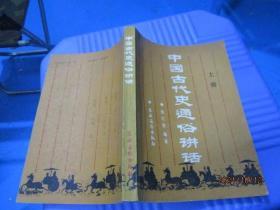中国古代史通俗讲话(上册)  10-3号柜