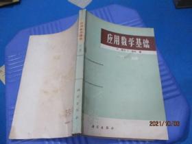 应用数学基础(下册)科学出版社  9-6号柜