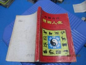 中国古代预测人生   10-5号柜