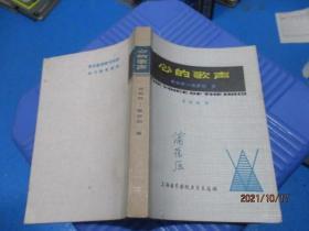 心的歌声   荷伯特-凯萨利  李维渤译  10-5号柜