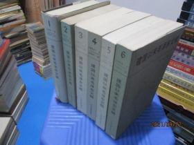 建国以来毛泽东文稿1-6册  第一册 精装   正版现货  6-8号柜