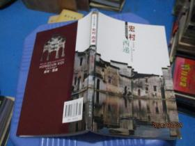 世界文化遗产——宏村•西递   3-8号柜