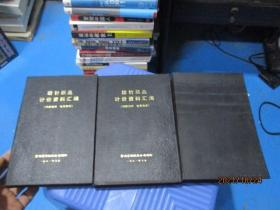 红楼梦(一、三、四)藏者自制精装   品如图   10-6号柜