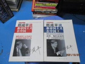郎咸平说:新帝国主义在中国 (1、2)  2本合售  11-1号柜
