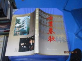 企业春秋(10)贵州省工商业巡礼   正版现货   8-3号柜