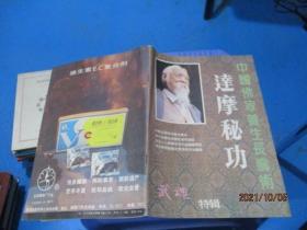 武魂特辑:中国佛家养生长寿术 达摩秘功  9-2号柜