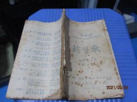 药性歌  杨村公社革命委员会  油印  签赠本 郝团长指正   品如图  9-5号柜