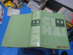 辞海(缩影本1979年版)   精装厚册  10-1号柜