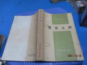 音乐之声(外国影片研究丛书) 中国电影出版社   10-5号柜