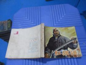 连环画:红旗谱  中国电影  1979一版一印  品自定  4-2号柜