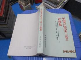 中国共产党历史(上卷)注释集   6-7号柜