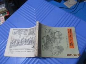连环画:李自成故事选(2)潼关大战  缺后壳  品自定  3-2号柜
