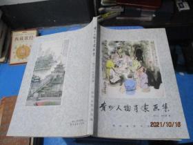贵州人物肖像画集   10-2号柜