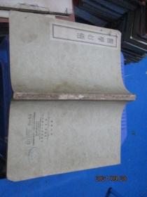 医学心悟 人民卫生 1955年1版 1959年10印   正版现货  品如图  9-1号柜