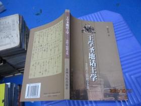 王学圣地话王学:贵阳王阳明文化  10-4号柜