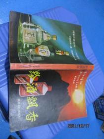 黔酒飘香:贵州酒类介绍及酒文化知识(介绍贵州107家酒厂及200余种酒品)无勾画   正版现货  10-4号柜