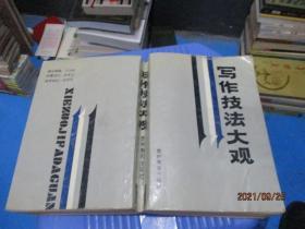 写作技法大观 袁昌文    品如图   9-4号柜