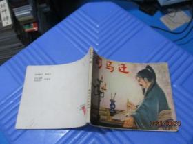 连环画:司马迁  贵州人民   品自定  包正版  3-2号柜