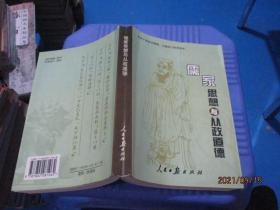 儒家思想与从政道德   8-3号柜