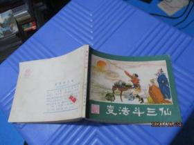 连环画:变法斗三仙  西游记连环画之十一    3-2号柜