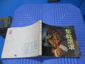连环画:车轮滚滚  品自定  1977年版  4-2号柜