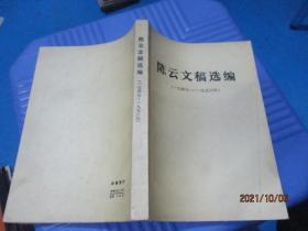 陈云文稿选编 一九四九 一九五六年  9-6号柜