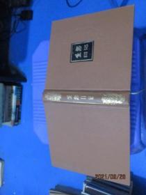 笔记本:生活日记  空白本 缺2页  多插图   9-5号柜