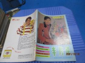 半月刊1995/3 好军嫂韩素云   10-3号柜
