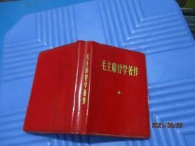 毛主席哲学著作(小厚册) 扉页彩色毛主席像  昆明军区司令部 128开   品好如图   2-1号柜