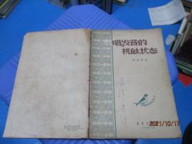 唱发音的机能状态   正版现货   1957一版一印  品如图  10-5号柜