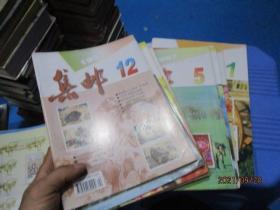 集邮1997年1-12期   9-1号柜