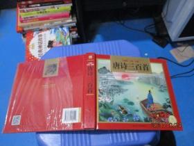 唐诗三百首 (儿童版·注音·彩图)/海豚传媒 附光盘  精装  正版现货  10-6号柜