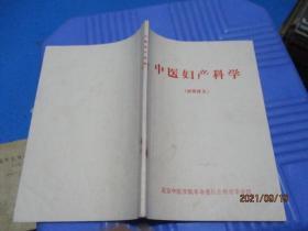 中医妇产科学 试用讲义   8-7号柜