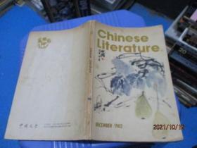 中国文学1982年第12期  英文版   10-5号柜