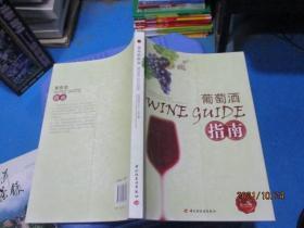 葡萄酒指南  富隆葡萄酒文化中心  编   11-1号柜
