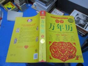 中华万年历(超值白金版) 10-1号柜