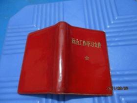政治工作学习文件(128开)  毛林像 林彪题词完整   2-1号柜
