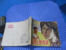 连环画:唐人街上的传说   品自定  4-2号柜