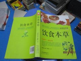新家庭书架·饮食本草  9-2号柜