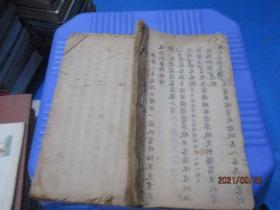 蜀中怀古(卷一 卷二一册    手写本)   品自定  9-1号柜