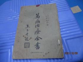 万病治疗全书  上海大中华书局  缺2张4页  如图  民国25年  品自定  9-5号柜