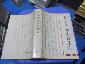 刘少奇论党的建设   正版现货 1991一版一印   6-8号柜