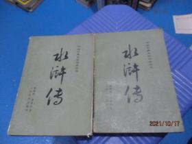 水浒传(上中)戴敦邦彩色插图   实物图  品如图  10-5号柜