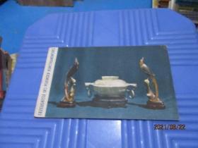 明信片:北京手工艺品(德)12枚全  品如图  1960年版  3-3号柜
