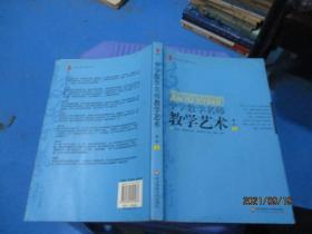 中学数学名师教学艺术   雷玲  编  8-2号柜