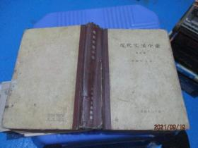 现代实用中药 增订本 上海卫生   精装 1956年2印   品如图  8-7号柜