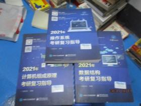 王道论坛-2021年操作系统考研复习指导、2021年计算机组成原理考研复习指导、2021数据结构考研复习指导  3本合售  无勾画  10-1号柜